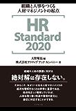 HR Standard 2020――組織と人事をつくる人材マネジメントの起点