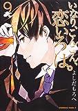 いなり、こんこん、恋いろは。 (9) (カドカワコミックス・エース)