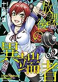 放課後の異端者(2) (裏少年サンデーコミックス)