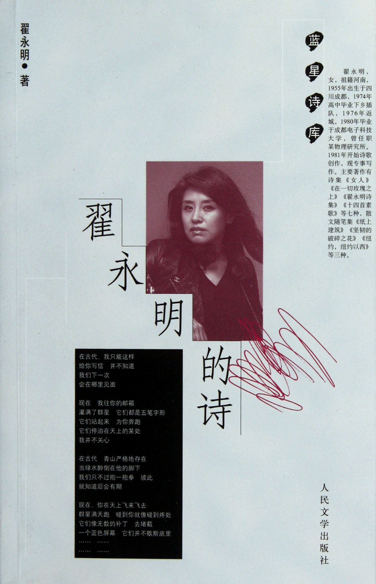 Qu Yongming's Poems (Chinese Edition) ebook