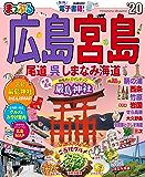 まっぷる 広島・宮島 尾道・呉・しまなみ海道'20
