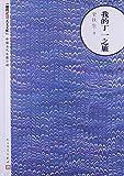 朝内166人文文库•中国当代长篇小说:我的丁一之旅