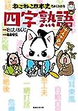 ねこねこ日本史でよくわかる 四字熟語