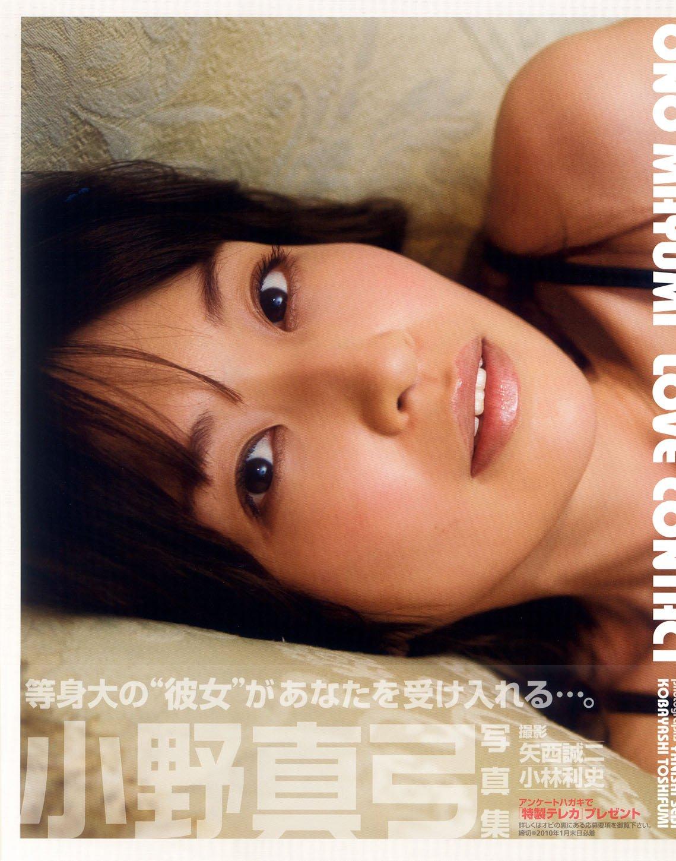 小野真弓 3月12日生まれ