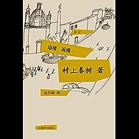 边境·近境(村上春树首次授权国内电子书) (村上春树游记系列)