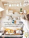 Hanako (ハナコ) 2018年 3月22日号 No.1152[まるで自宅のように居心地の良い店、そこから学ぶ自分の部屋づくり。]