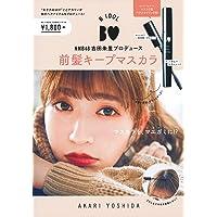 B IDOL NMB48吉田朱里プロデュース 前髪キープマスカラ ([バラエティ])