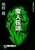 魔人伝説 (祥伝社文庫)
