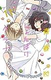 青春しょんぼりクラブ(11)(プリンセス・コミックス)