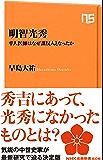 明智光秀 牢人医師はなぜ謀反人となったか (NHK出版新書)