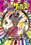 からくりサーカス (12) (小学館文庫 ふD 34)