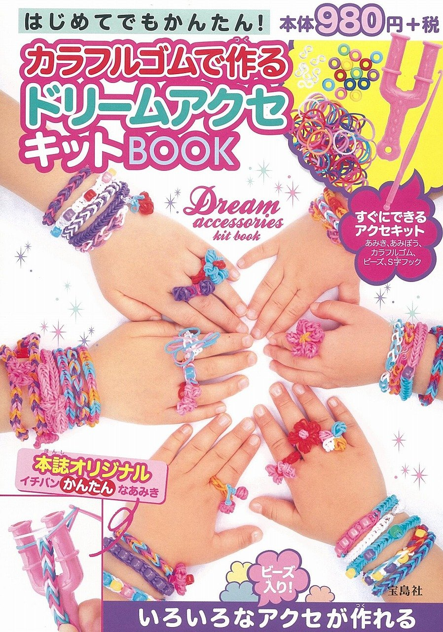 Read Online Japanese Craft Book ~ Dream Accessories Kit Book [JAPANESE EDITION] ebook