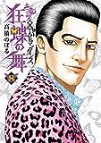 土竜の唄外伝~狂蝶の舞~(8) (ヤングサンデーコミックス)