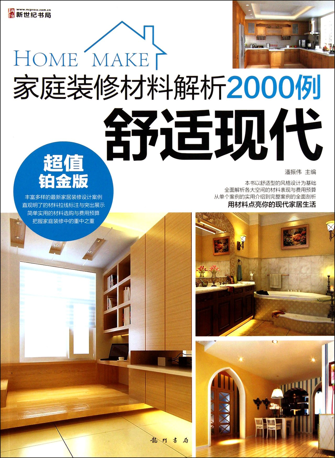 Read Online The Comfortable Modern Home Furnishing - 2000 Cases of Home Decoration Materials Analysis  - value platinum edition (Chinese Edition) ebook