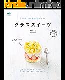 グラススイーツ[雑誌] ei cooking