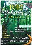 快眠! 屋久島・宮古島 奇跡の島音 CDブック【CD付き】 ( )