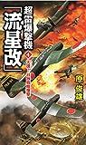 超雷爆撃機「流星改」 4 (ヴィクトリー・ノベルス)