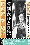 宮脇俊三 電子全集20 『時刻表ひとり旅/時刻表・駅・切符』