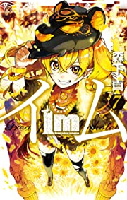 Im~イム~(7) (ガンガンコミックス)