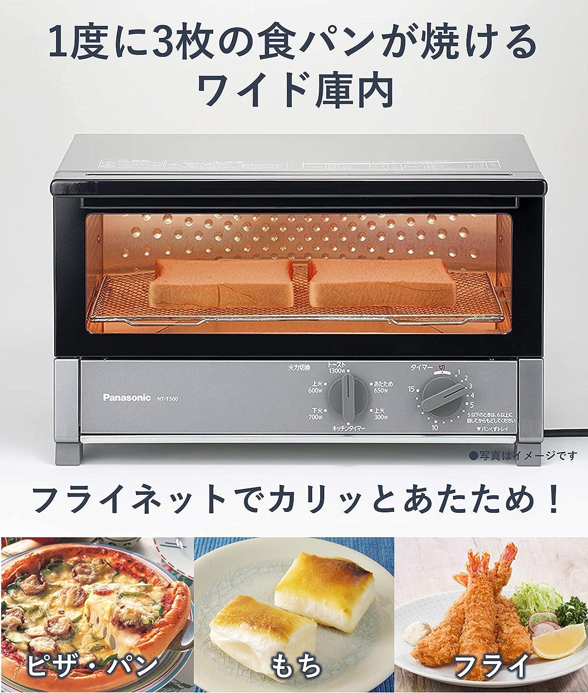オーブントースター  NT-T500