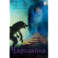 Чародейка (Russian Edition) book cover