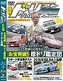 ドリフト天国 DVD Vol.108