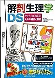 解剖生理学DS タッチでひろがる!人体の構造と機能 ([ゲームソフト])