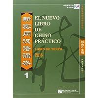 新实用汉语课本1:西班牙文注释