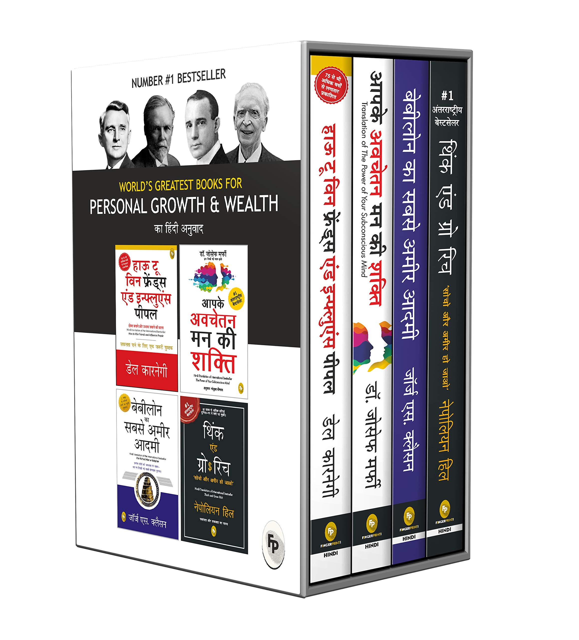 World's Greatest Books For Personal Growth & Wealth (Set of 4 Books) (Hindi)