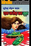 Ek Karod Ka Joota (Hindi Edition)