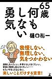 65歳 何もしない勇気 (幻冬舎単行本)