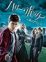 ハリー・ポッターと謎のプリンス (字幕版)