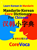 Mandarin-Korean Core Dictionary for Chinese: How to learn essential Korean vocabulary in Mandarin for school, exam, and business (English Edition)