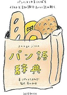 カレー語辞典 カレーにまつわる言葉をイラストと豆知識でピリリと