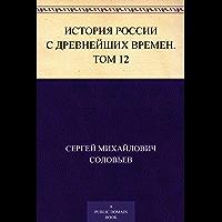 История России с древнейших времен. Том 12 (Russian Edition)