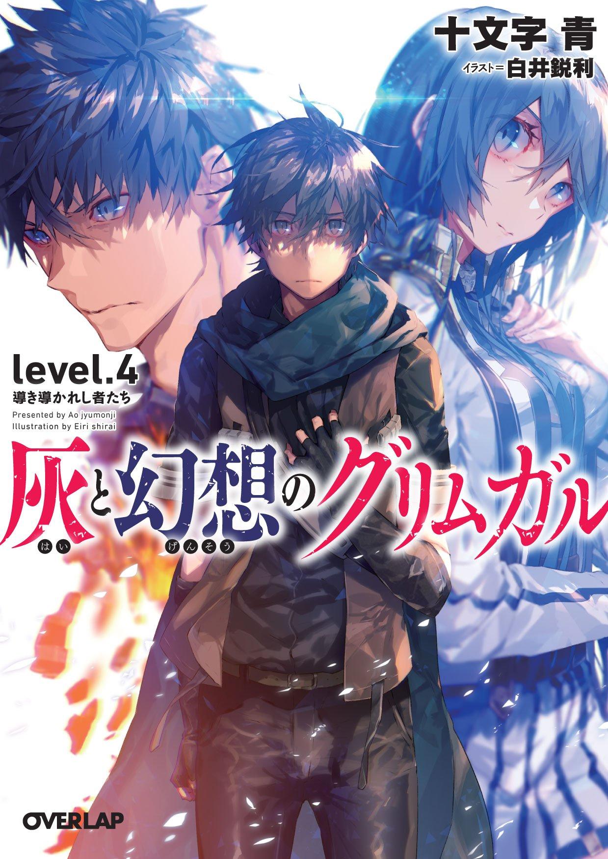 Read Online 灰と幻想のグリムガル level.4 導き導かれし者たち (オーバーラップ文庫) PDF