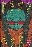 ドラゴンヘッド(7) (ヤングマガジンコミックス)