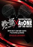 戦極MCBATTLE第14章×AsONE -TAG MATCH ULTIMATE- 2016.5.29 完全収録DVD