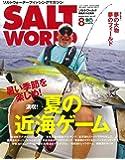 SALT WORLD(ソルトワールド) 2019年8月号