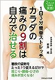 1日3分簡単ストレッチ カラダの痛みの9割は自分で治せる-姿勢一つで腰痛・肩こりが驚くほど良くなる-