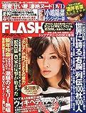 FLASH (フラッシュ) 2013年 9/3号 [雑誌]