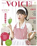 VOICE Channel Vol.7 (COSMIC MOOK)