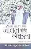Jeevan Jine Ki Kala (Hindi)