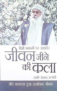 Hindi pdf sambhog ki aur osho se samadhi