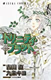 トリニティ・ブラッド 第15巻 (アスカコミックス)