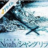Noah/シャングリラ B-TYPE