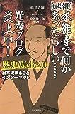 【悲報】本能寺で何かあったらしい……光秀ブログ炎上中!  歴史Web2.0
