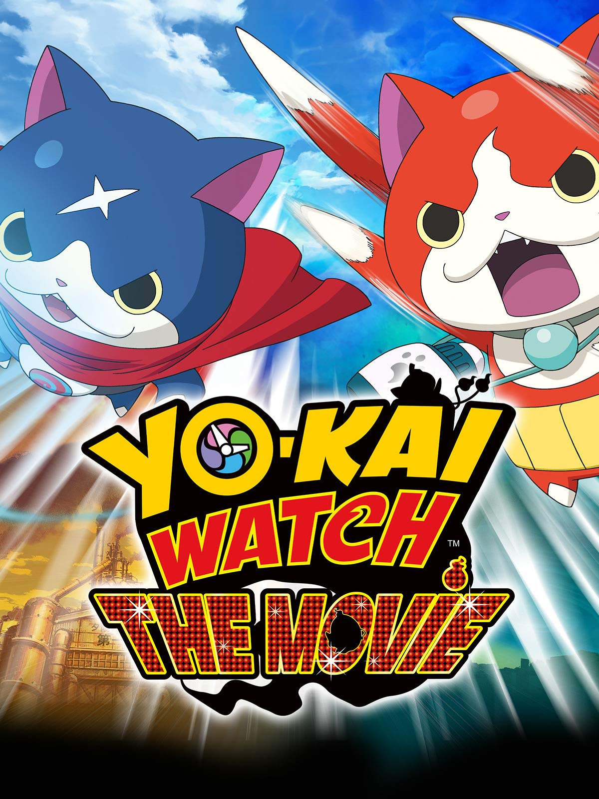 Amazon Com Watch Yo Kai Watch The Movie Prime Video