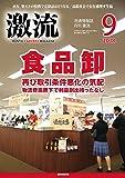 月刊激流 2018年 09 月号〔食品卸/卸各社トップインタビュー〕