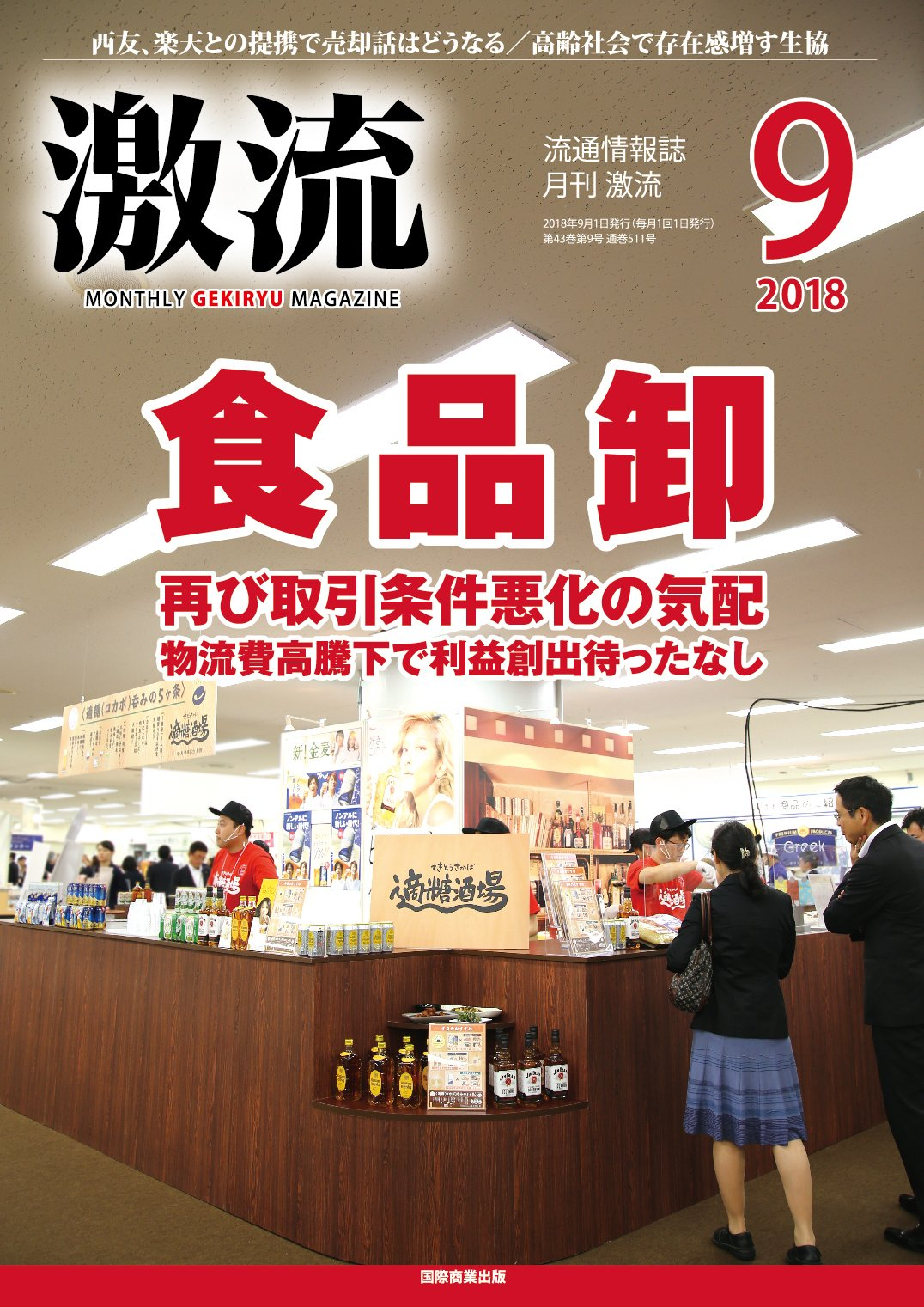 JAPANESE MAGAZINE Monthly torrent 2018 September issue [food